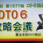 【ロト6予想】4月15日第1577回攻略会議