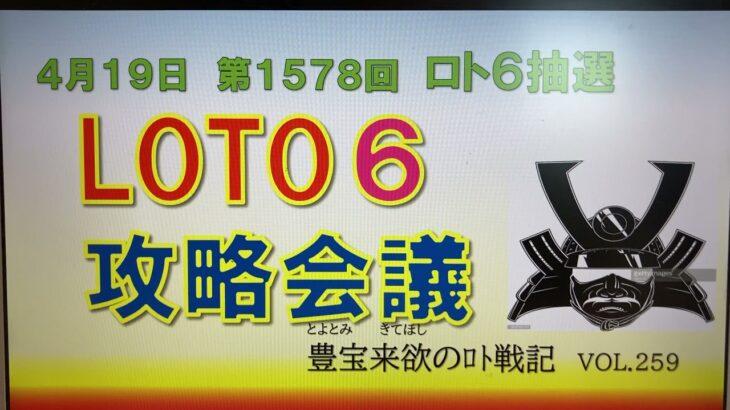 【ロト6予想】4月19日第1578回攻略会議