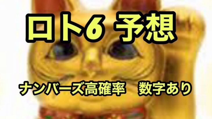 【ロト6予想】5月高額当選番号 予想‼︎