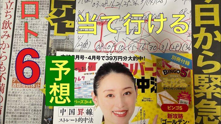 ロト6の予想とロト7の結果発表と解説❣️当てる❣️必ず観よ当てに行ける❣️新型コロナウイルス感染拡大に3度目の緊急事態宣言は今日2021年4月25日(日)、東京、大阪、京都、兵庫の4都道府県発令‼️