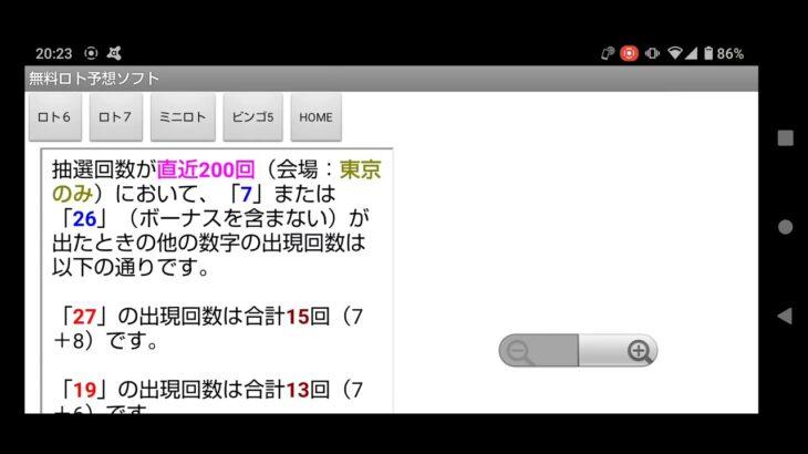 ミニロト予想ソフト無料ツールの使い方!無料ロト予想ソフト(ロト6、ロト7、ミニロト、ビンゴ5対応)