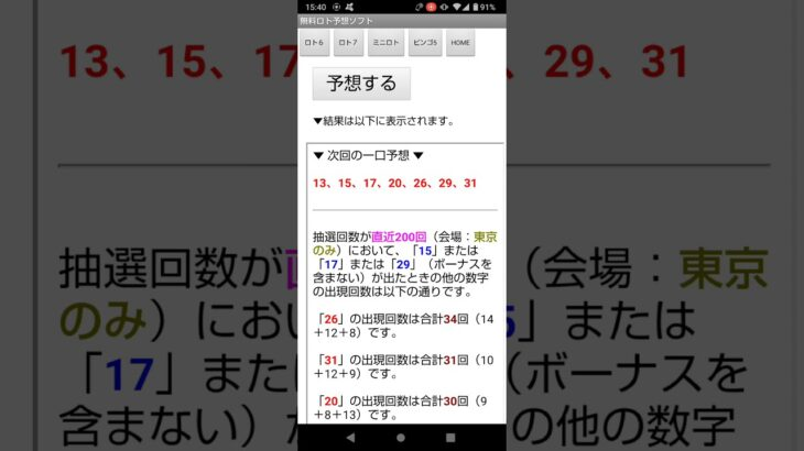 無料ロト予想ソフト(ロト6、ロト7、ミニロト、ビンゴ5対応)PV動画