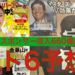 ロト6の予想とミニロトの結果発表と解説‼️ゴルフのメジャー選手権、男子ゴルフで日本人初の海外メジャーVとなるマスターズ制覇を果たした松山英樹29歳‼️スポンサー収入が11億円から660億円になる❣️
