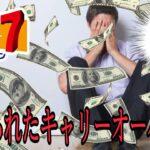 【ロト7 】キャリー0円⁉︎ 諦めずに継続あるのみでしょう!