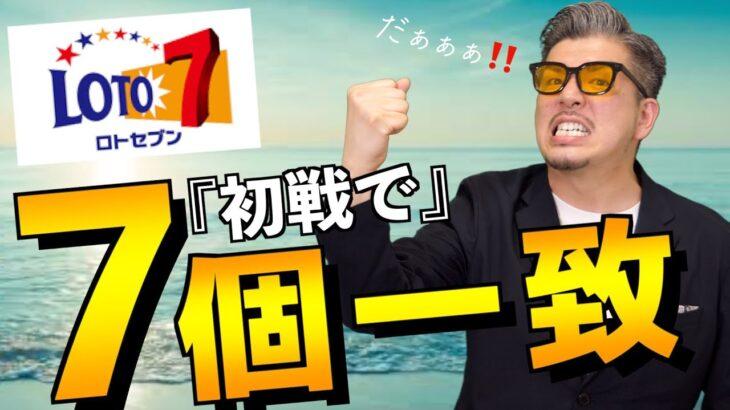 【ロト7】番号7個一致!!まさかの1等当選の奇跡を巻おこした!?