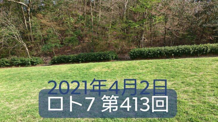 ロト7 第413回 結果発表 2021年4月2日 Loto7 ろと7