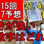 ロト7   第415回予想   21.4.16 抽選   引きが強い数字はどれだ!