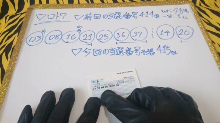 ロト7 予想 第415回 宝くじ 当選番号 #29 金鬼
