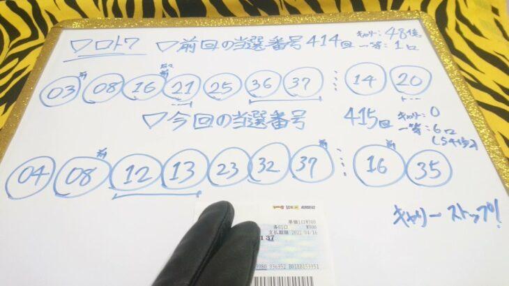 ロト7 結果 第415回 宝くじ 当選番号 #29 金鬼