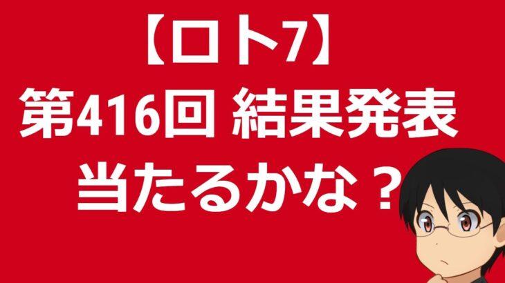 【ロト7】 第416回 結果発表 新シリーズ宝くじ当たるかな?!チャンネル登録者に1億以上当たっときに100万円を10人の方にプレゼント