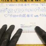 ロト7 予想 第416回 宝くじ 当選番号 #30 金鬼
