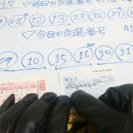 ロト7 結果 第416回 宝くじ 当選番号 #30 金鬼