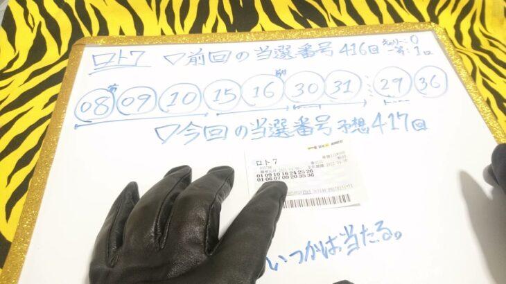 ロト7 予想 第417回 宝くじ 当選番号 #31 金鬼
