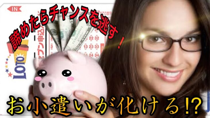 【ロト7 】キャリーオーバー48億へ挑戦⁉︎ 明日への最終予想!