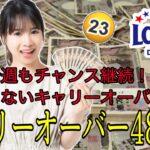 【ロト7 】キャリーオーバー48億⁉︎今週もチャンス継続!予想前半戦!