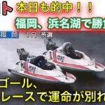 【競艇ロト#7】1.2.3着全て0.1秒差のレースで起きた奇跡!