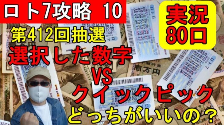 【ロト7】宝くじ攻略 第10弾クイックピックと選んだ数字どっちが良いの?