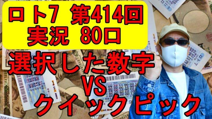 【ロト7】宝くじ攻略 第12弾クイックピックと選んだ数字どっちが良いの?