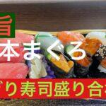 今日の昼ご飯発表します。極旨❣️生本まぐろ🍣にぎり寿司盛り合わせ‼️ロト7は1等6口 9億16445700円が6口でましたよ❣️皆様の幸運を祈ります❣️