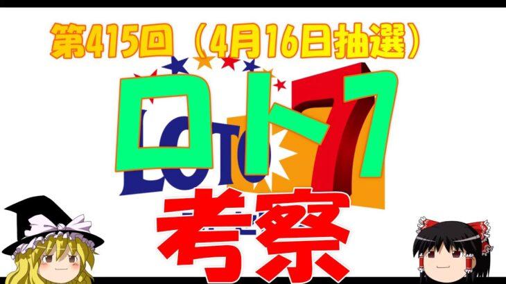 【ロト7】第415回考察