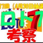 【ロト7】第417回考察