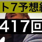 太一のロト7予想紙 417回 抽選日4月30日 416回 5等当選