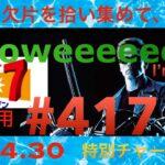ロト7 417 東京 セット球 2021.04.30 栄光のかけらを拾って並べて、‼️