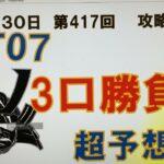 【ロト7予想】4月30日第417回攻略会議   4月も最後。ここまでのスランプを消し去る🏆大当たりを〜💴💴