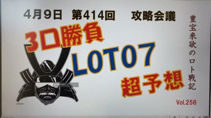 【ロト7予想】4月9日第414回攻略会議