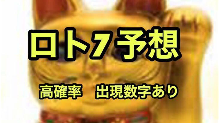 【ロト7予想】5月高額当選番号 予想