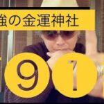 ロト7、雑談回 第91話 最強の金運神社
