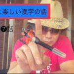 ロト7、雑談回 第97話 GHQが封じた日本の力