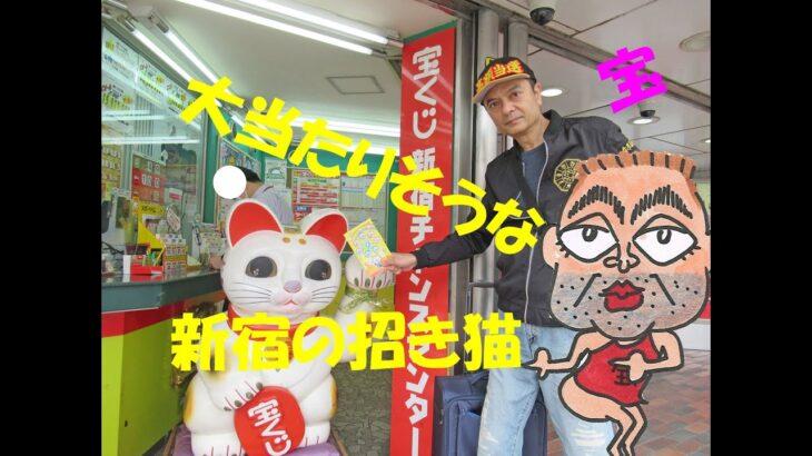 新宿チャンスセンターで一粒万倍日にロトとBIGとスクラッチと春の開運宝くじを購入代行サービスで即日発送!
