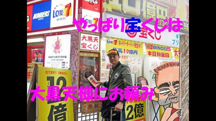 大安吉日に有楽町駅大黒天売場でロトとBIGとスクラッチと春の開運宝くじを購入代行サービスで即日発送!