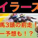 【ギャンブル・デグー】 マイラーズC /人気馬3頭の前走/デグー予想も!?