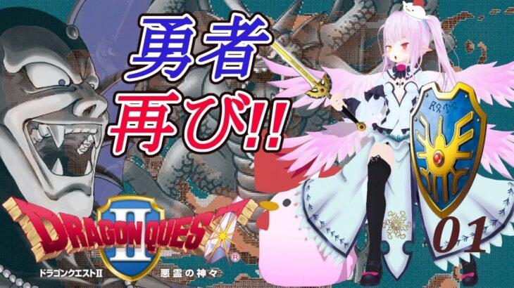【Dragon Quest 2】ロトの子孫よ!立ち上がれ!!DQ2実況プレイ【3DモデルVtuber】