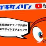 チャリ・ロト杯  FⅡ【2日目】