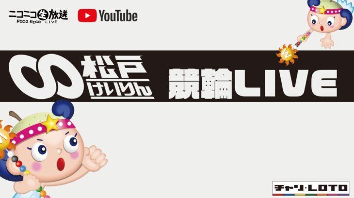 【松戸競輪】ミッドナイト競輪[FⅡ]第5回 オッズパーク杯 4/20(火)【2日目】競輪予想・競輪ライブ