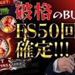 FS50回転獲得!!苦手なギャンブル機能付きBUYスロット!しかしお買い得価格につき爆買い待ったなし!!【オンランカジノ/PLAY🎲AMO】