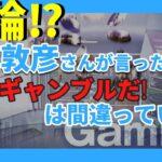 【反論!! 】中田敦彦さんが言った『FXはギャンブルだ!』は間違っている!?