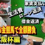 【ギャンブル】借金男の運命は・・・G1大阪杯編