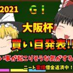 【ゆっくり競馬】G1 大阪杯 2021買い目発表!【ギャンブル】