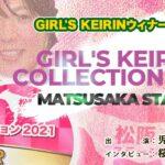 【オッズパーク】GIRL'S KEIRIN ウィナーズトーク! #4 ~ガールズケイリンコレクション2021 松阪ステージ篇~ 出演:児玉碧衣選手