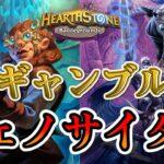 【ギャンブル構成】特大ダメージに、震えろ!【ハースストーン】【ジャンディス・バロフ】【解説】【HSBG】【Hearthstone BG】