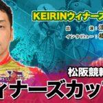 【オッズパーク】KEIRINウィナーズトーク!#7 ~第5回ウィナーズカップ(GII)篇~ 出演:清水裕友選手