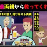 【LINE】酒・ギャンブル三昧で子供を放置するネグレクト両親!→いつものようにご飯を買いにスーパーに行くと知らないおばさんに声をかけられ…【スカッとする話】