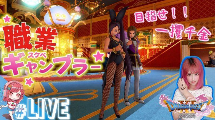 🔴LIVE【ドラクエ11S】ギャンブルはやっぱ生じゃないと興奮しないでしょ?【顔出し】