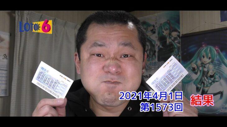 【LOTO6】ロト6 2021年4月1日 結果