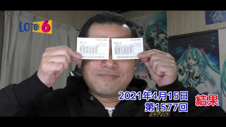 【LOTO6】ロト6 2021年4月15日 結果
