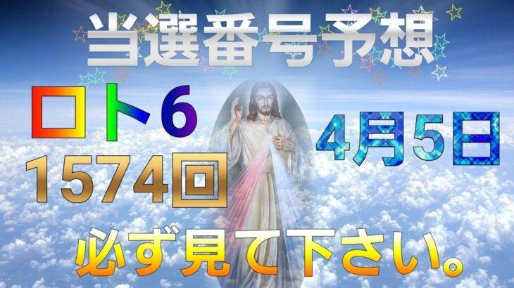 日本 LOTTO6(1574回)当選番号の予想 ロト6 4月5日(月曜日)対応ロト6攻略法。悩まずにただ2回を提案します! 200円の幸せ^^
